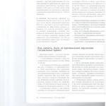 Разъяснения Пленума ВС РФ по делам о нарушении требований охраны 003
