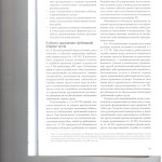 Разъяснения Пленума ВС РФ по делам о нарушении требований охраны 004