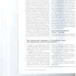 Разъяснения Пленума ВС РФ по делам о нарушении требований охраны 005