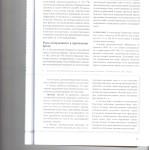 Разъяснения Пленума ВС РФ по делам о нарушении требований охраны 006