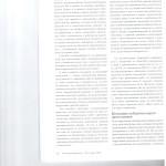 Разъяснения Пленума ВС РФ по делам о нарушении требований охраны 007