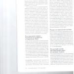Разъяснения Пленума ВС РФ по делам о нарушении требований охраны 009