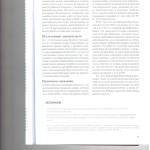 Разъяснения Пленума ВС РФ по делам о нарушении требований охраны 010