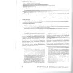Актуальные проблемы института ускорения рассмотрения дела 001