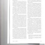 Актуальные проблемы института ускорения рассмотрения дела 002