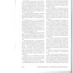 Актуальные проблемы института ускорения рассмотрения дела 003