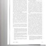 Актуальные проблемы института ускорения рассмотрения дела 004