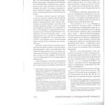 Актуальные проблемы института ускорения рассмотрения дела 005