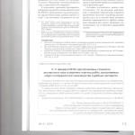 Актуальные проблемы института ускорения рассмотрения дела 006
