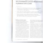Дайджест практики по уголовным делам областных и равных им судов 001