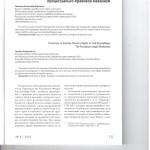 Защита прав другого лица в гражданском судопроизводстве процессу 001