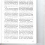 Защита прав другого лица в гражданском судопроизводстве процессу 003