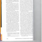 Защита прав другого лица в гражданском судопроизводстве процессу 004