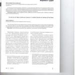 К вопросу об использовании систем видео-конференц-связи на судеб 001