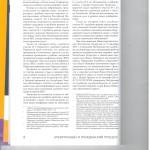К вопросу об использовании систем видео-конференц-связи на судеб 002