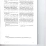 К вопросу об использовании систем видео-конференц-связи на судеб 003