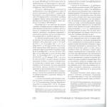 К вопросу о наложении судебного штрафа на сторону в арбитражном 002