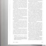 К вопросу о наложении судебного штрафа на сторону в арбитражном 003