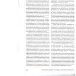 К вопросу о наложении судебного штрафа на сторону в арбитражном 004