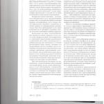 К вопросу о наложении судебного штрафа на сторону в арбитражном 005