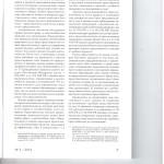К вопросу о субъектах процессуального представительства 002