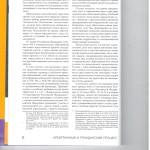 К вопросу о субъектах процессуального представительства 003