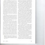 К вопросу о субъектах процессуального представительства 004