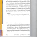 К вопросу о субъектах процессуального представительства 005