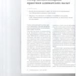 Обзор дисциплинарной практики адвокатских палат 001