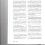 О необходимости промежуточных судебных решений в арбитражном про 002