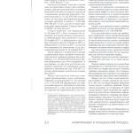 О необходимости промежуточных судебных решений в арбитражном про 003