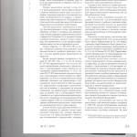 О необходимости промежуточных судебных решений в арбитражном про 004