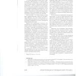 О необходимости промежуточных судебных решений в арбитражном про 005