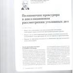 Полномочия прокурорв в апелляционном рассмотрении уг.дел 001
