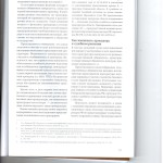 Полномочия прокурорв в апелляционном рассмотрении уг.дел 002