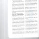 Полномочия прокурорв в апелляционном рассмотрении уг.дел 003