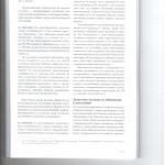Полномочия прокурорв в апелляционном рассмотрении уг.дел 004