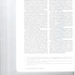 Полномочия прокурорв в апелляционном рассмотрении уг.дел 005