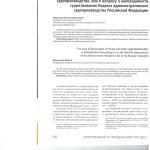 Проблема разграничения частных и публичных правоотношений в адми 001