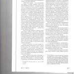 Проблема разграничения частных и публичных правоотношений в адми 002