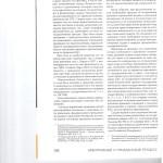 Проблема разграничения частных и публичных правоотношений в адми 003