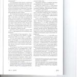 Проблема разграничения частных и публичных правоотношений в адми 004