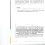 Проблема разграничения частных и публичных правоотношений в адми 005