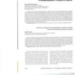 Процесс сближения правового регулирования оценочной деятельности 001