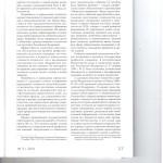 Процесс сближения правового регулирования оценочной деятельности 002