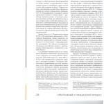 Процесс сближения правового регулирования оценочной деятельности 003