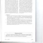 Процесс сближения правового регулирования оценочной деятельности 004