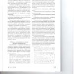 Стандарты доказывания при принятии предварительных обеспечительн 002