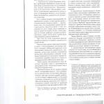 Стандарты доказывания при принятии предварительных обеспечительн 003