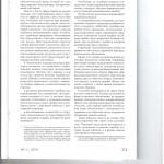 Стандарты доказывания при принятии предварительных обеспечительн 004